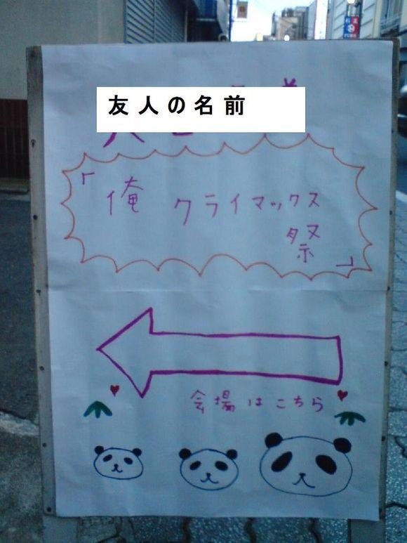 """""""俺クライマックス祭"""""""
